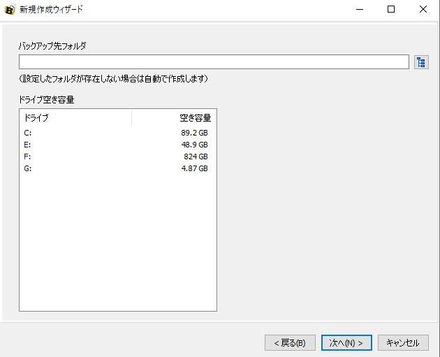 BunBackup新規作成ウィザード