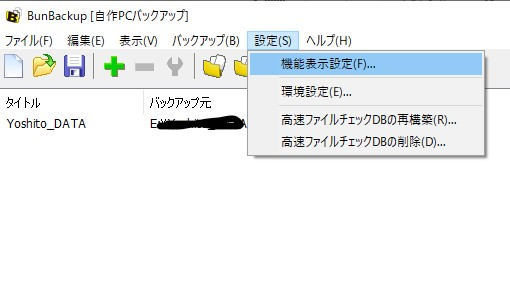 BunBackup機能表示設定