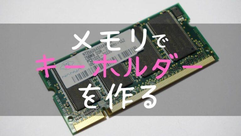 メモリでキーホルダーを作る