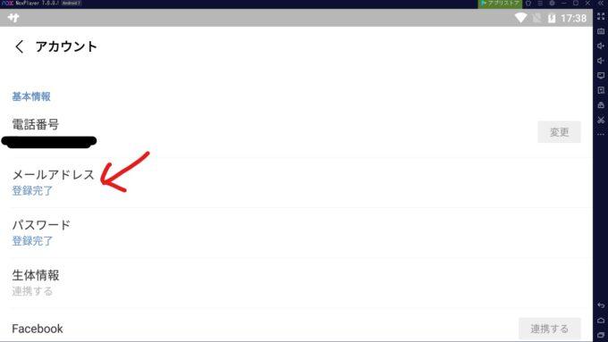 PC版LINEが新規登録できないときの対処法