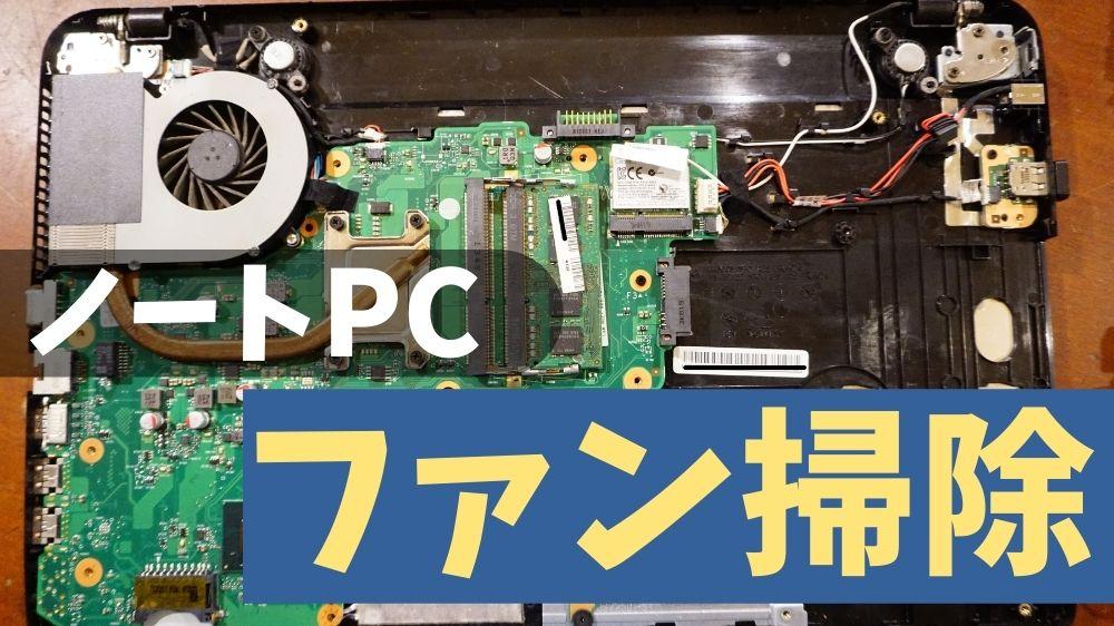 ノートPCのファン掃除の仕方