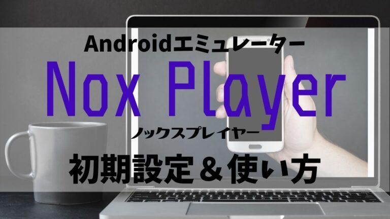 定番のnox player初期設定と使い方