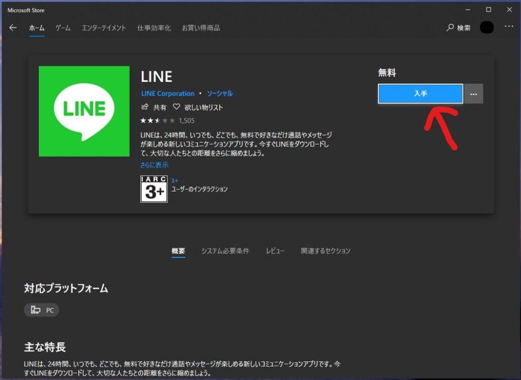 Windows版LINE