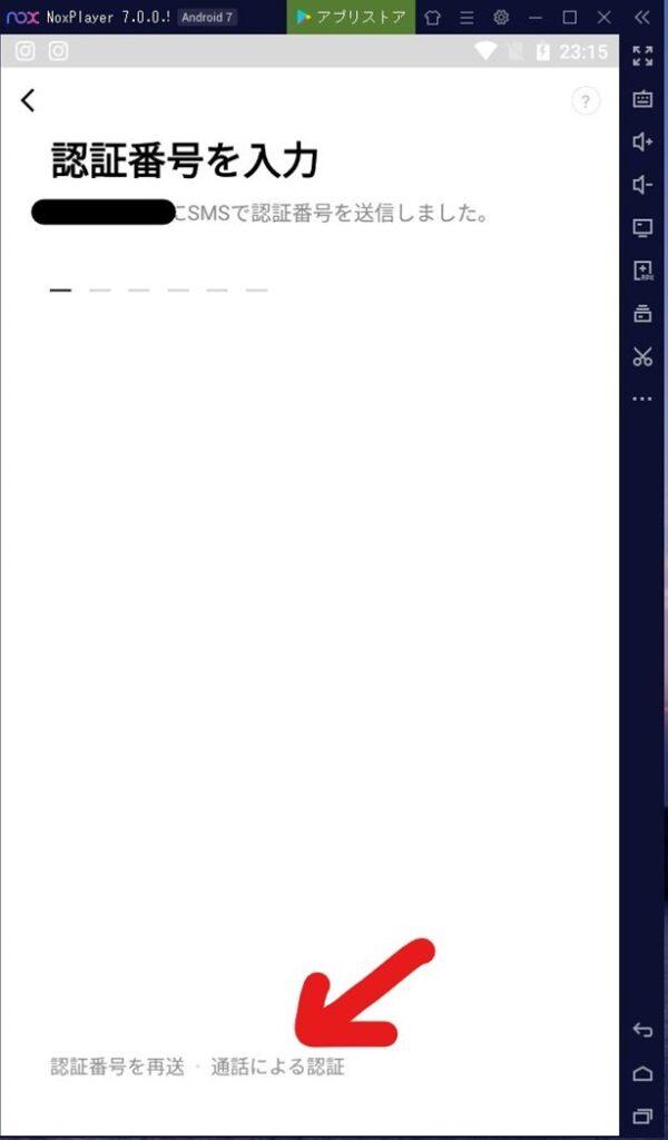 PC版LINEの初期設定