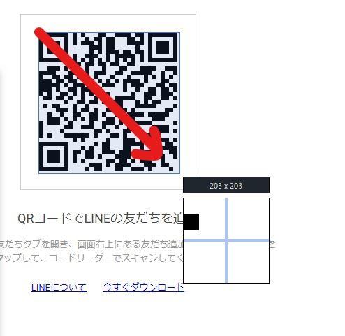 PC版LINEでQRコードを使って友だち追加する方法