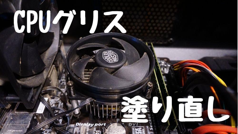 CPUファンの取り外しとグリス塗り直し方法を解説