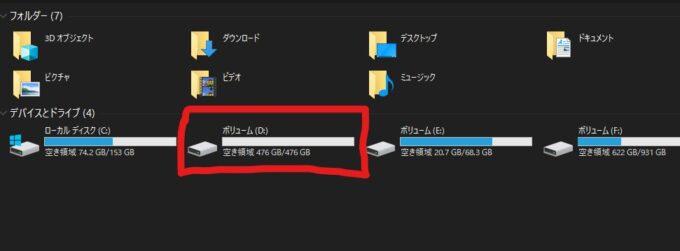 SSDのフォーマット方法