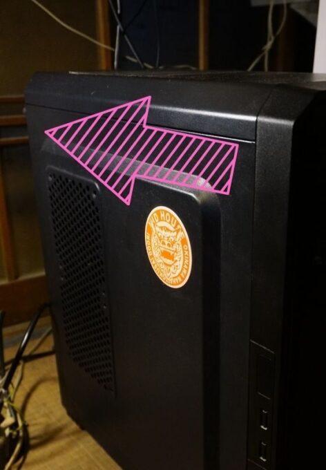 パソコンのケースを開ける