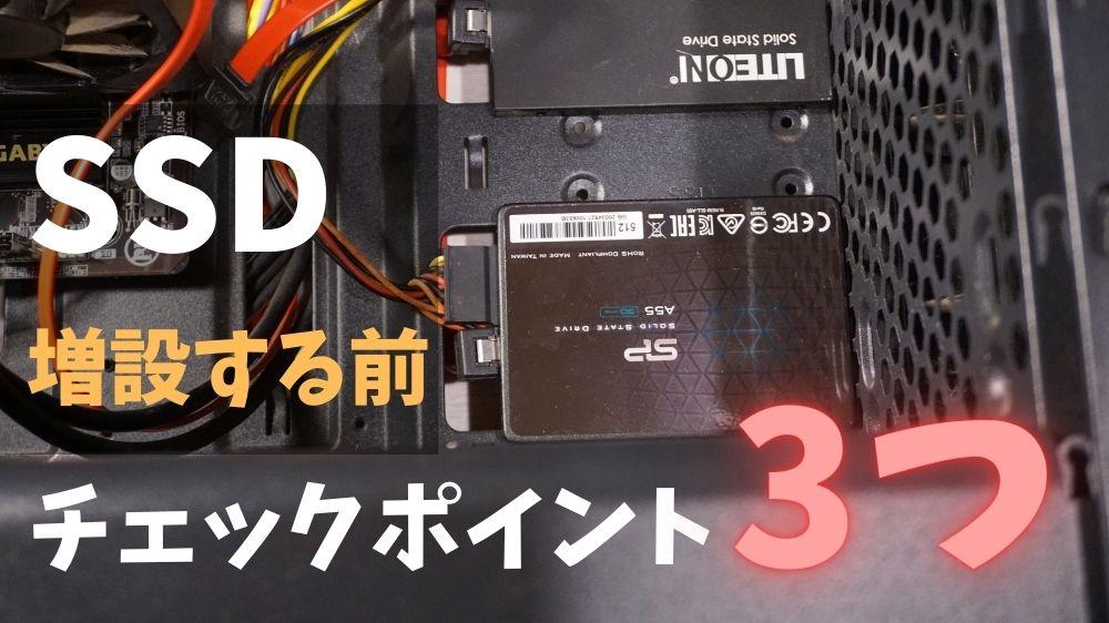 SSDを増設する前にチェックするポイント