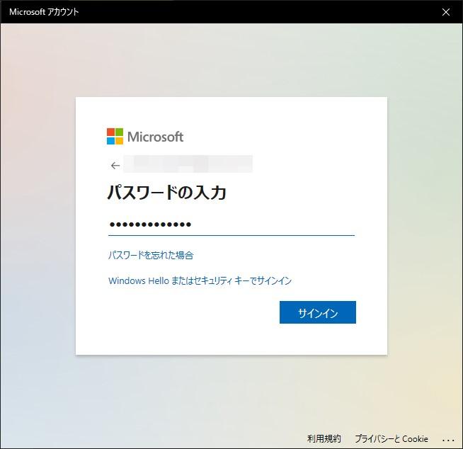 自作パソコンのwindows10を移行する