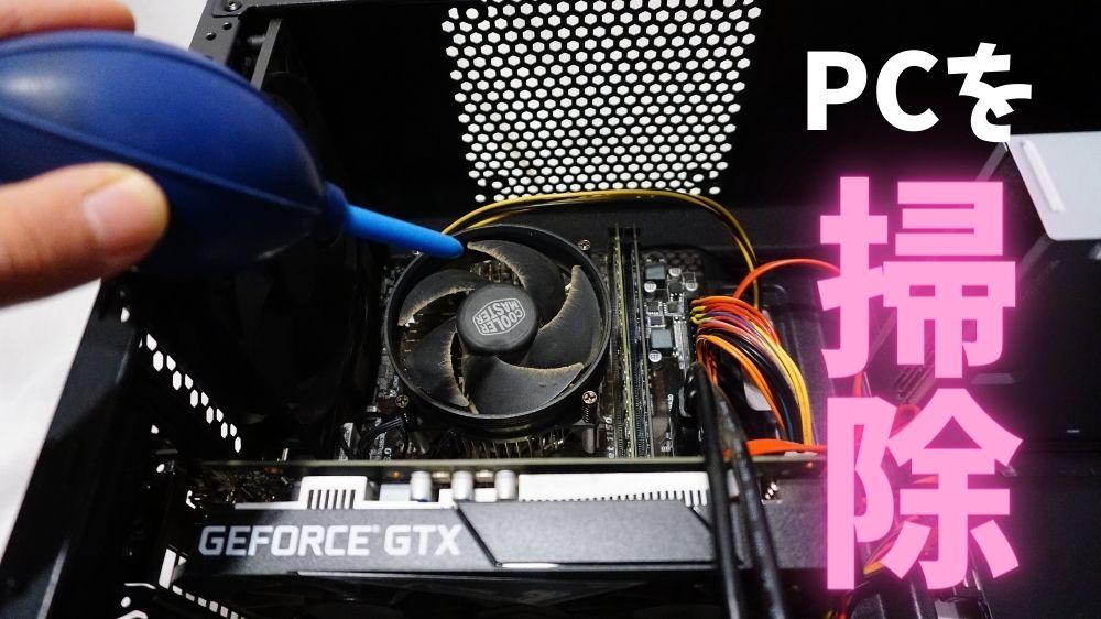 PCを掃除する