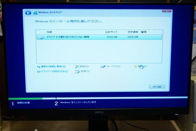 自作PCにWIndows10をインストール