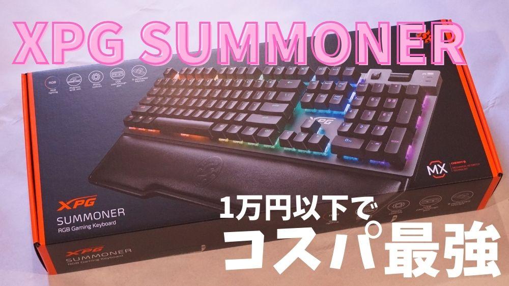 XPG SUMMONERのレビュー
