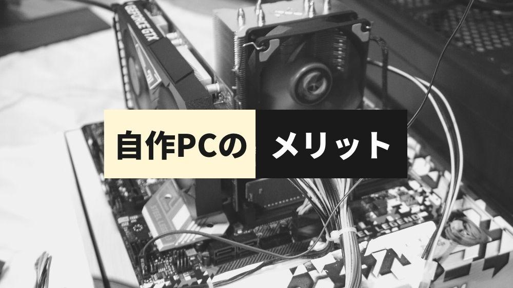 自作PCのメリット