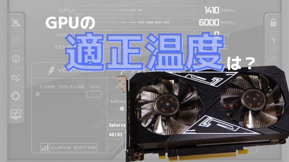 GPUの適正温度