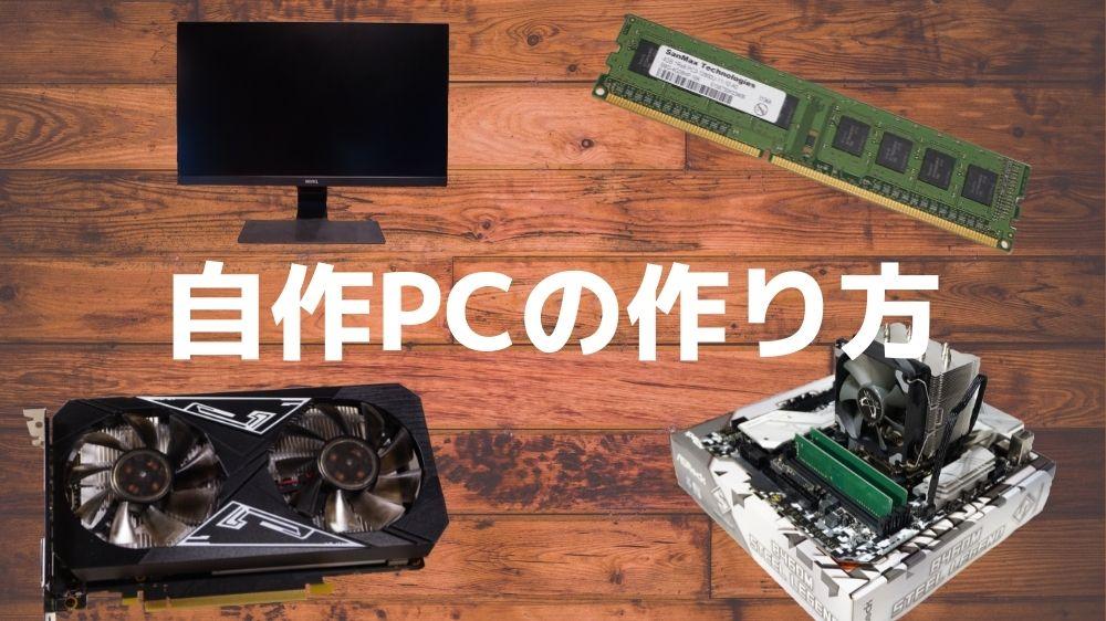 自作PCの作り方