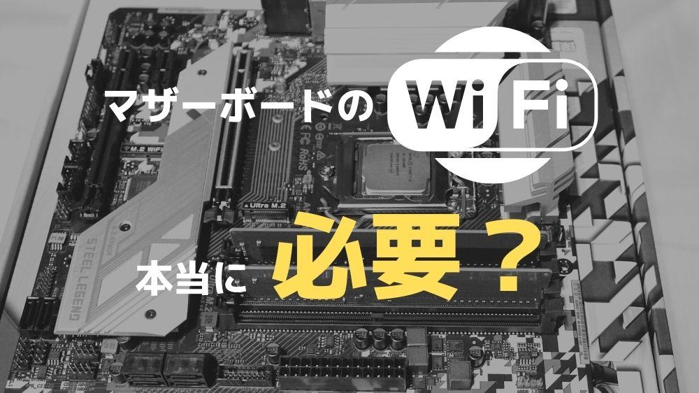 マザーボードにWi-Fi機能は必要?